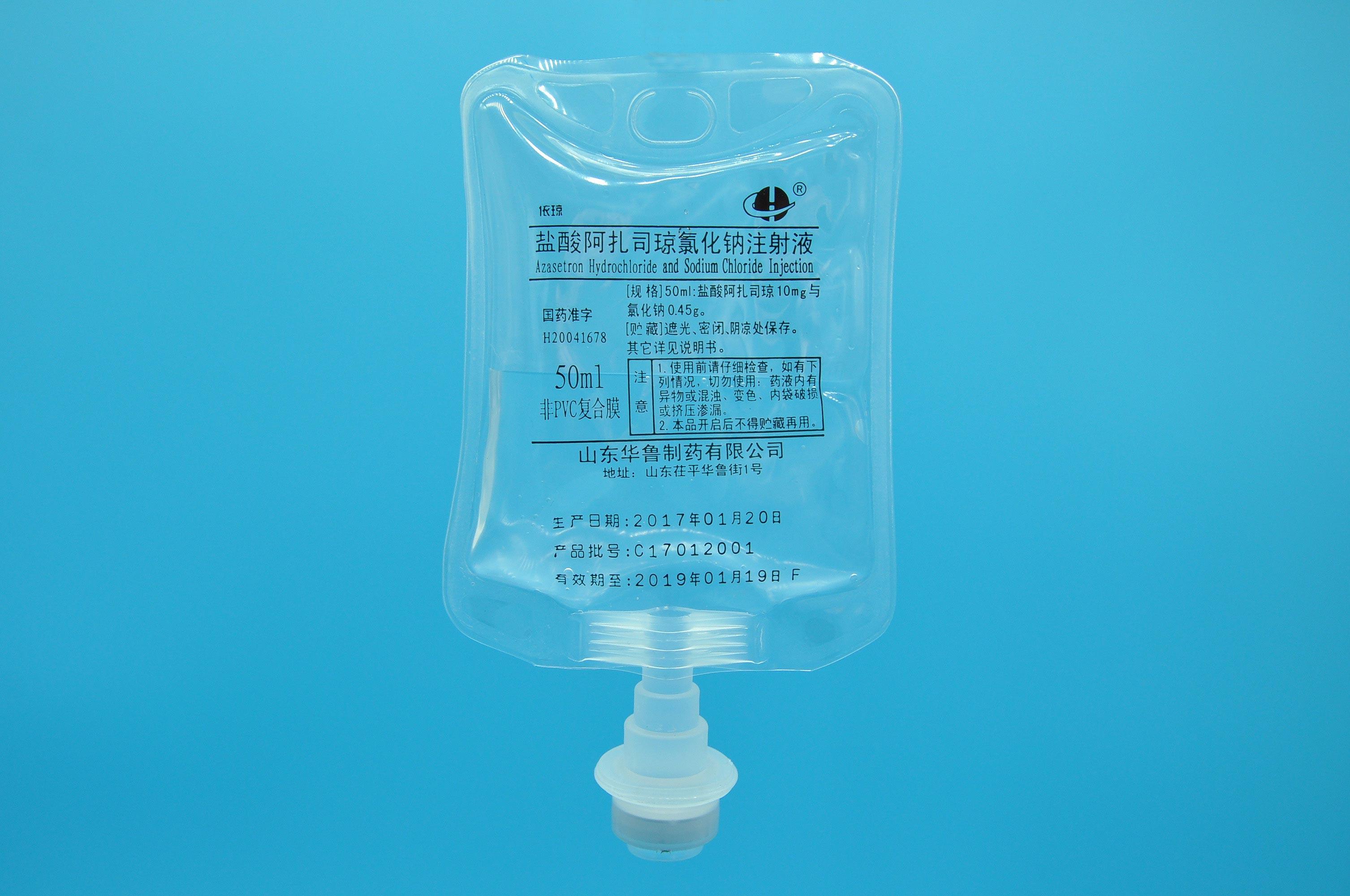 盐酸阿扎司琼氯化钠注射液
