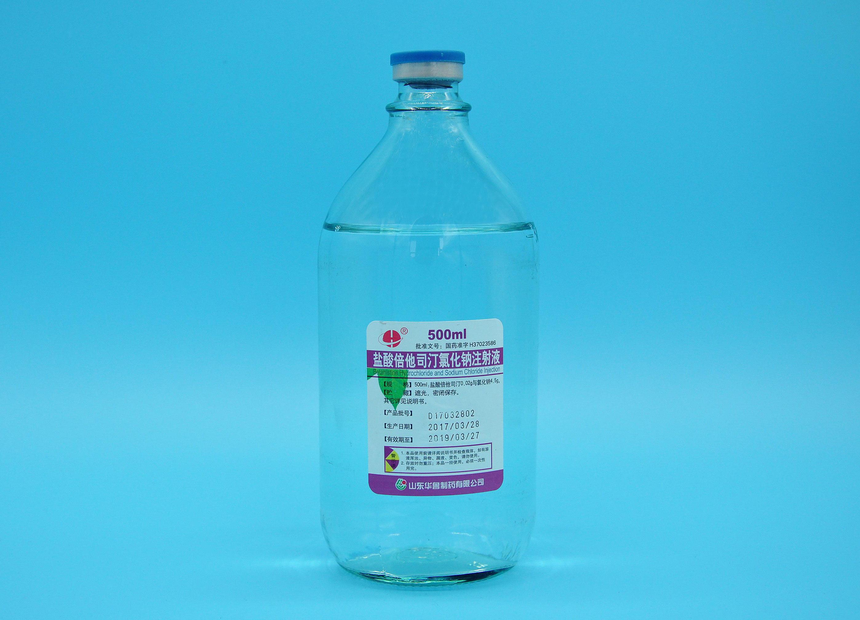 鹽酸倍他司汀氯化鈉注射液